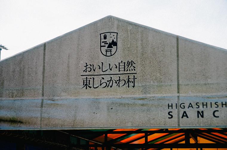 higashisirakawa-5