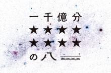 issenoku-01