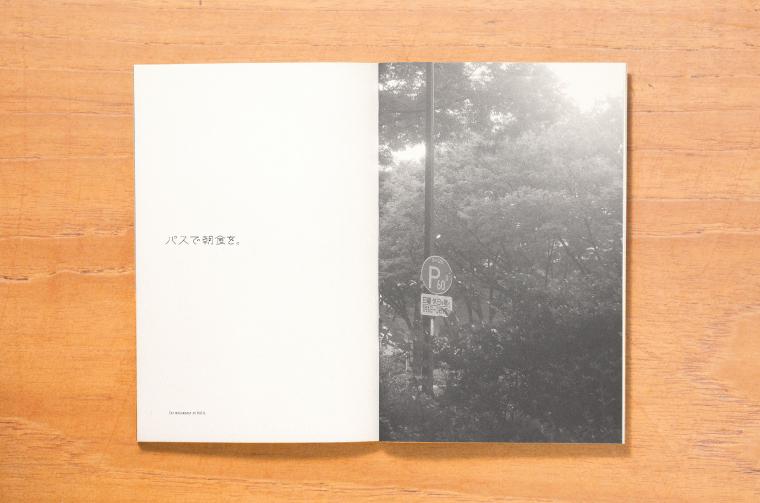 path-sansa-04