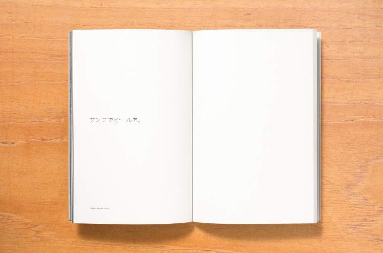 path-sansa-05