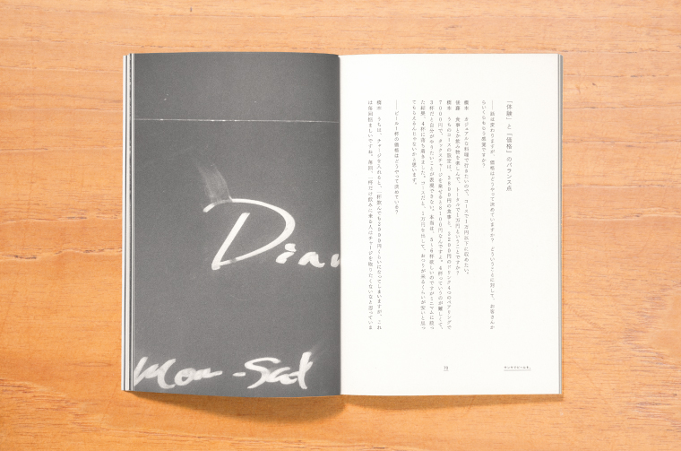path-sansa-06
