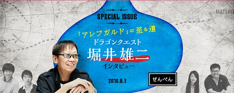 waseda_160803DQ_PC