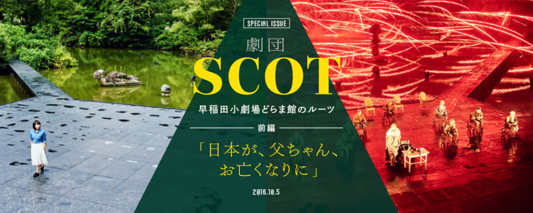 waseda_161005scot_PC