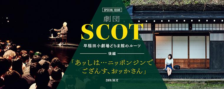 waseda_161012scot_PC