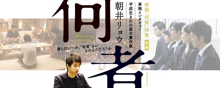 waseda_161019_main_mojiari