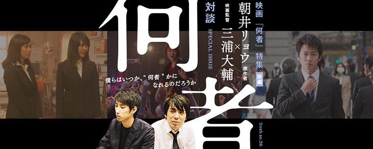 waseda_161026_main_mojiari