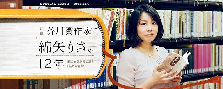 waseda_161109watayazenhen_main