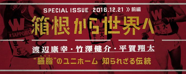 waseda_hakone161221_PC