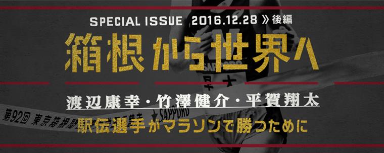 waseda_hakone161228_PC