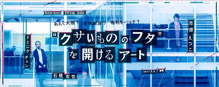 waseda_art170301_PC