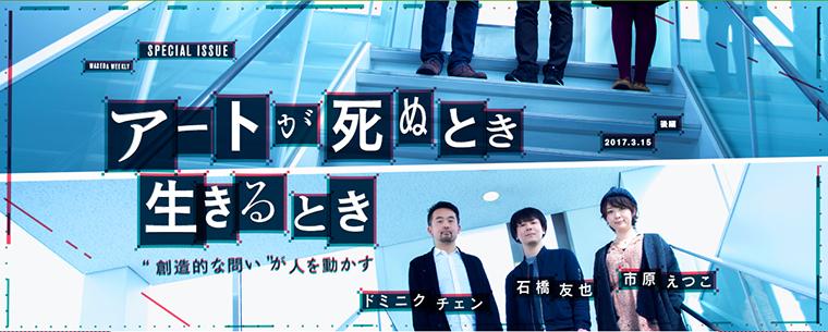 waseda_art170315_PC