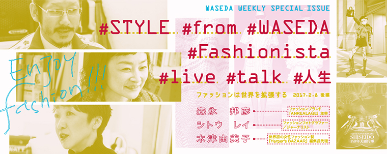 waseda_fashion170208_PC