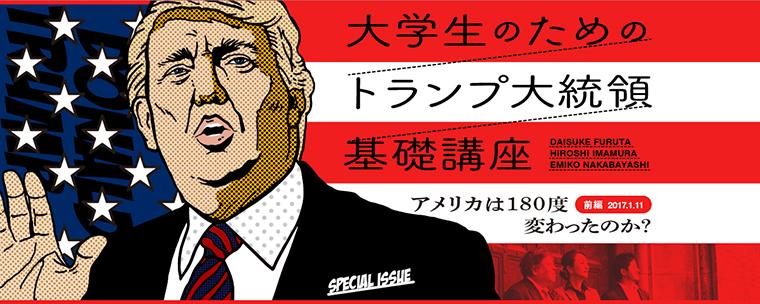 waseda_trump170111_main