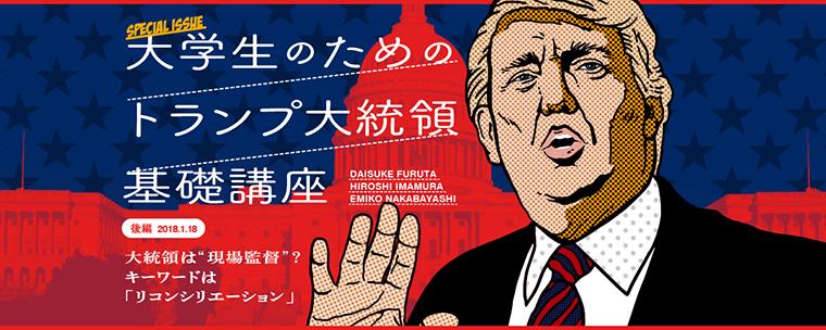 waseda_trump170118_main
