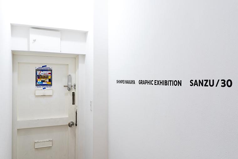 sanzu30_00