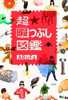 ARuFa_cover